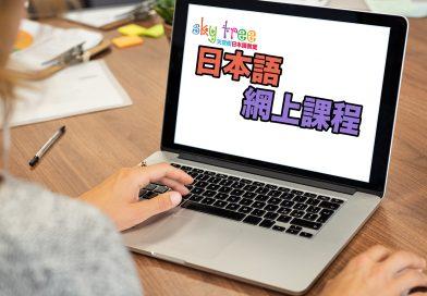 2021 Zoom網上兒童日語班 – 1月(Zoom課程) (適合完全未學過日語 5 - 10 歲小朋友)