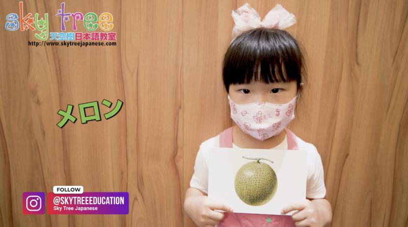 天空樹日本語教室﹣愷瑤 教你蔬果名稱 – 2021-Mar-30