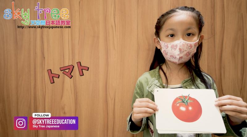 天空樹日本語教室﹣Salome 教你蔬果名稱 – 2021-Apr-26