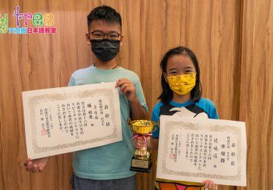 2021年第16回香港小中高生日本語スピーチコンテスト – 小學組第2名,中學組第2名及第3名,故事組第2名!